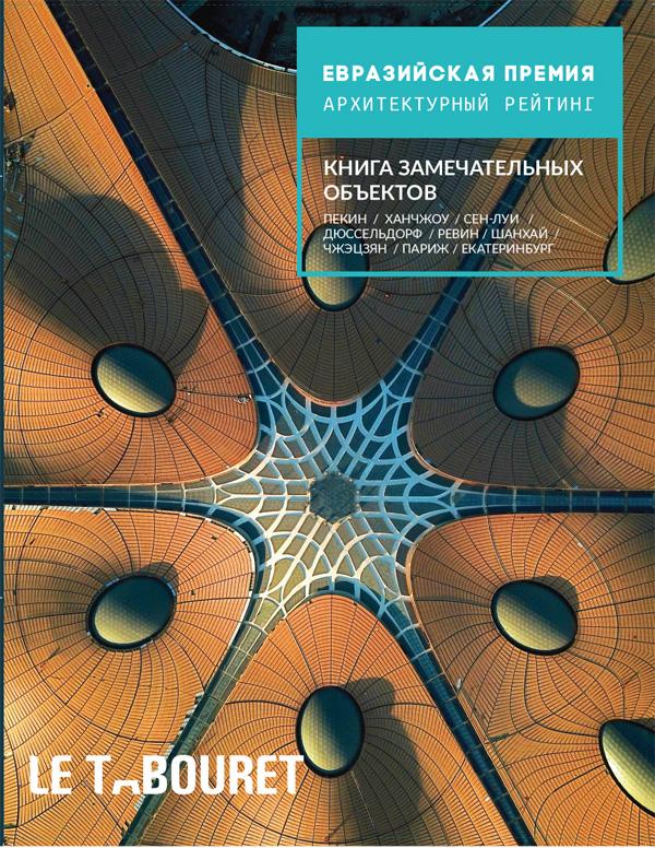 Евразийская Премия. Архитектурный рейтинг