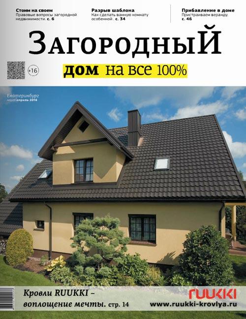 Загородный Дом <p>на все 100%</p>