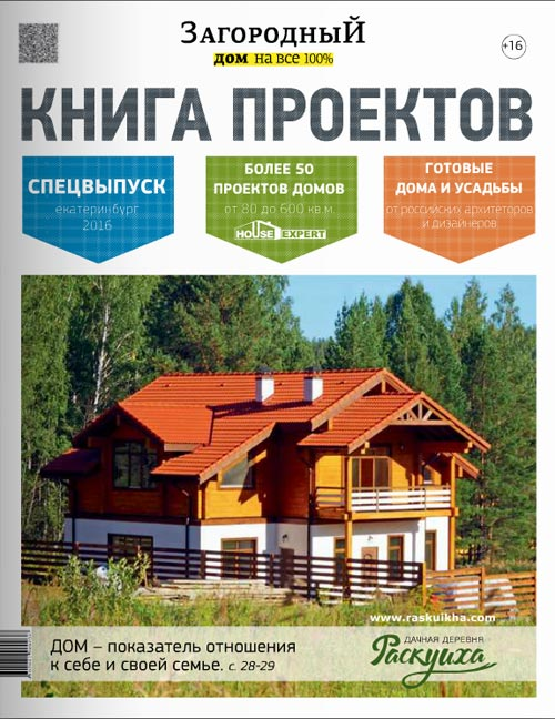 Книга проектов